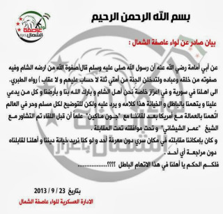 Asifat Al Shamal statement to ISIS