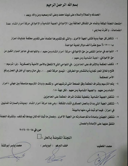agreement_ahrar_shamiya