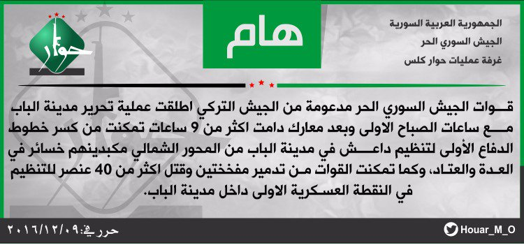 houar-statement-1